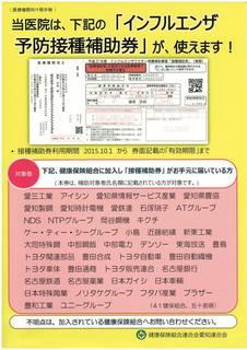 20150901インフル.JPG