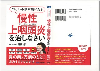 上咽頭炎.JPG