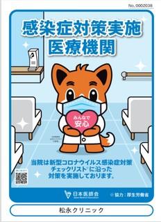 感染症対策ぽすたーJPEG.jpg
