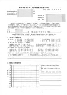 補聴器診療情報.JPG